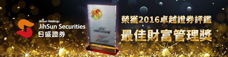 得獎:最佳財富管理獎