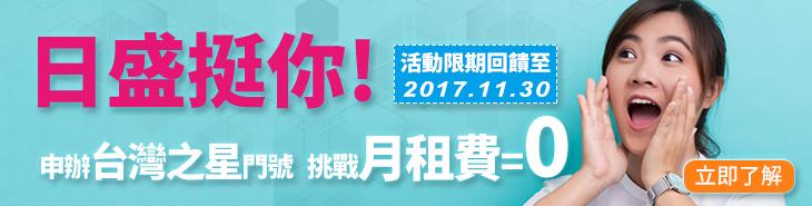 台灣之星活動