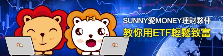 sunny愛money網站上線banner