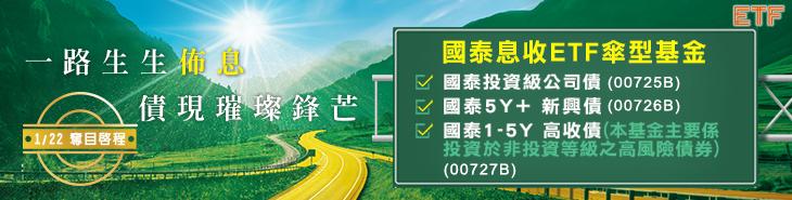 國泰息收ETF傘型基金