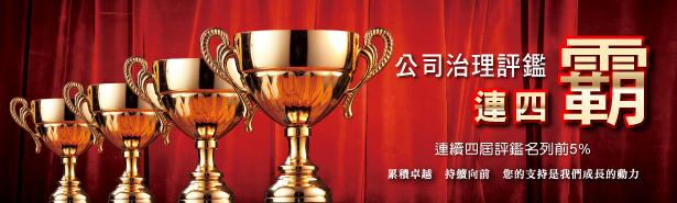 日盛金控 連續四年公司治理評鑑排名前5%